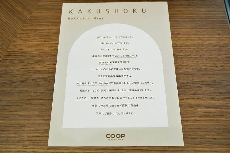 KAKU SHOKU説明(表)