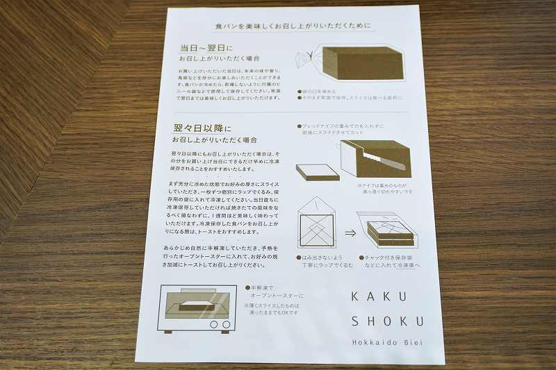 裏面には食パンの保存方法、食べ方が詳しく書かれている