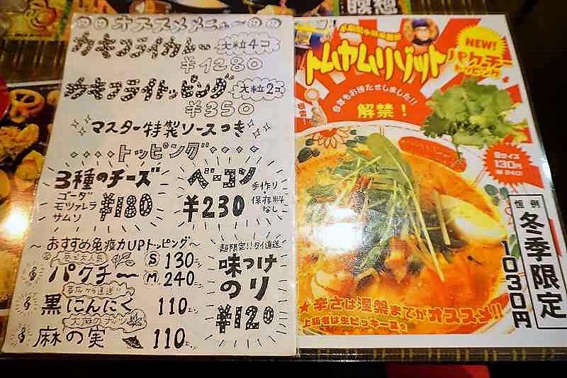 マジックスパイスの冬季限定「トムヤムリゾット」のメニュー表が、テーブルに置かれている