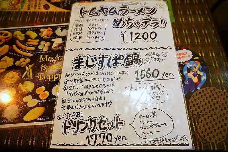 マジックスパイスのトムヤムラーメン、まじすぱ鍋のメニューものメニュー表がテーブルに置かれている