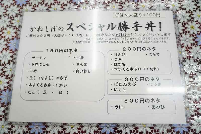 好みをネタを5種類以上組み合わせて「スペシャル勝手丼」も
