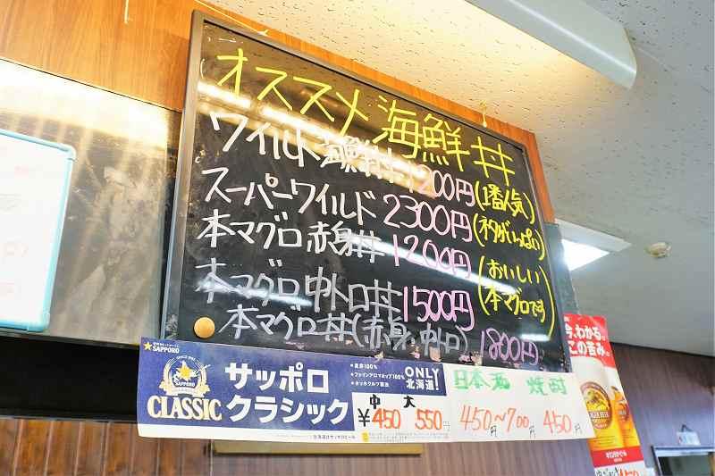 数ある海鮮丼で1番人気なのがこの「ワイルド海鮮丼(1,200円)」