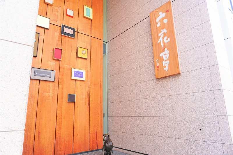 「お得意様ラウンジ 極楽」があるのはは六花亭 札幌本店の5階