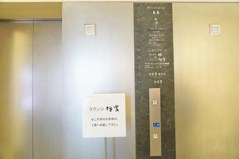 建物の入口正面のエレベーター