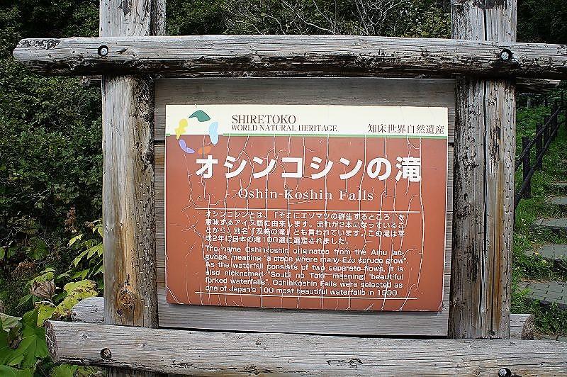 現地看板に書かれていたオシンコシンの名の由来