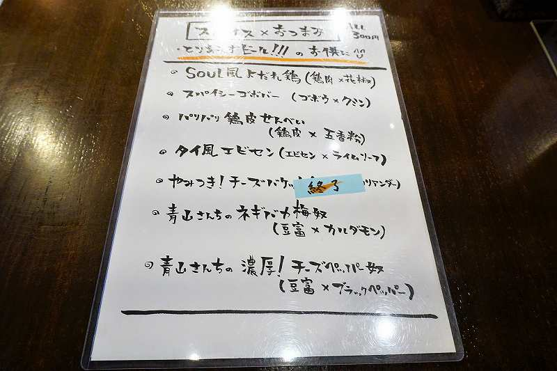 オール300円のおつまみ。ぜひビールとご一緒に!