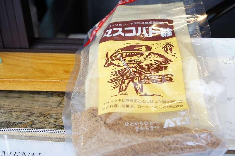 お砂糖はフィリピン産の「マスコバド糖」を使用