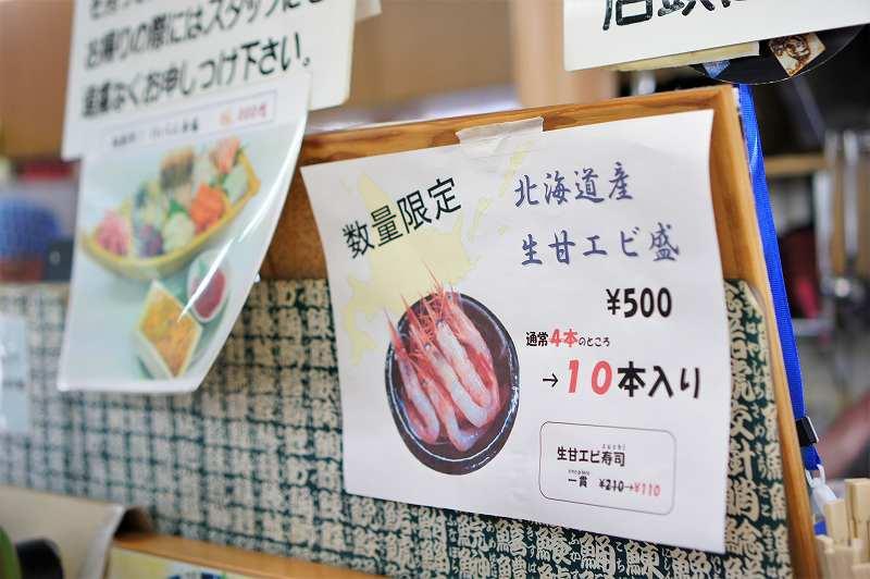 数量限定 北海道産生甘エビ盛(500円)は4本から10本に増量中!