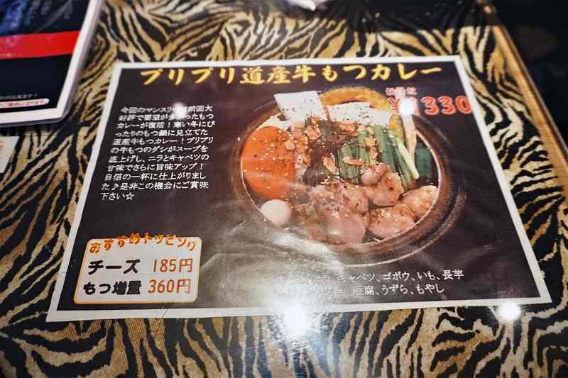 プリプリ道産牛もつカレー 1,330円