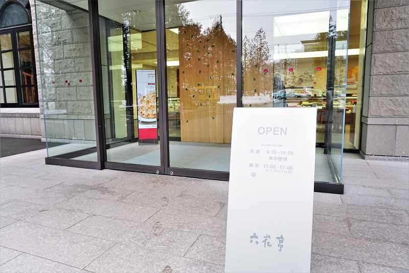 六花亭森林公園店入口