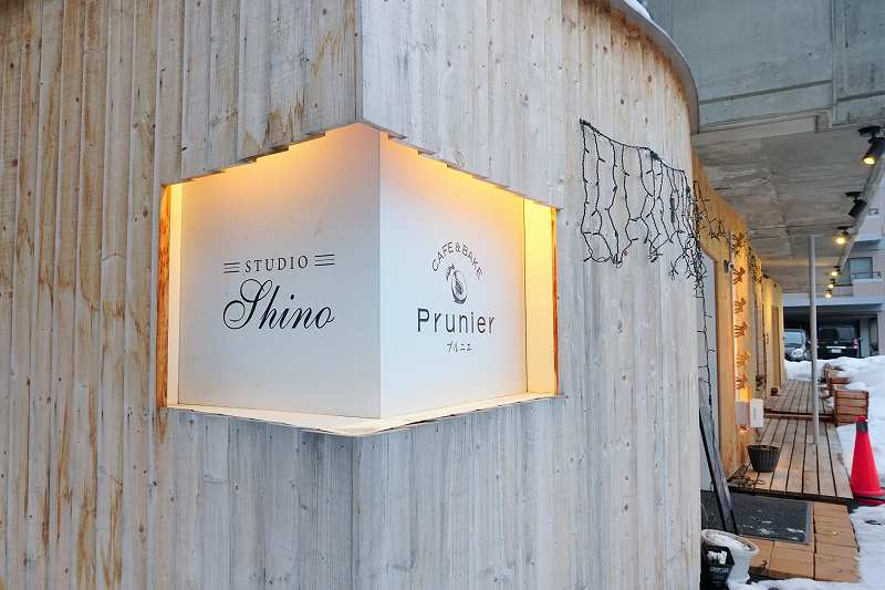 CAFE&BAKE Prunier(プルニエ)の外看板