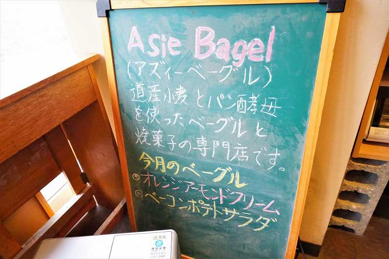 3月のベーグルは「オレンジアーモンドクリーム」と「ベーコンポテトサラダ」