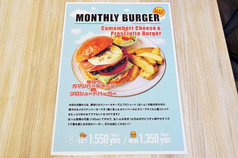 3月のマンスリーバーガーは「厚切りカマンベールチーズ&プロシュートバーガー」