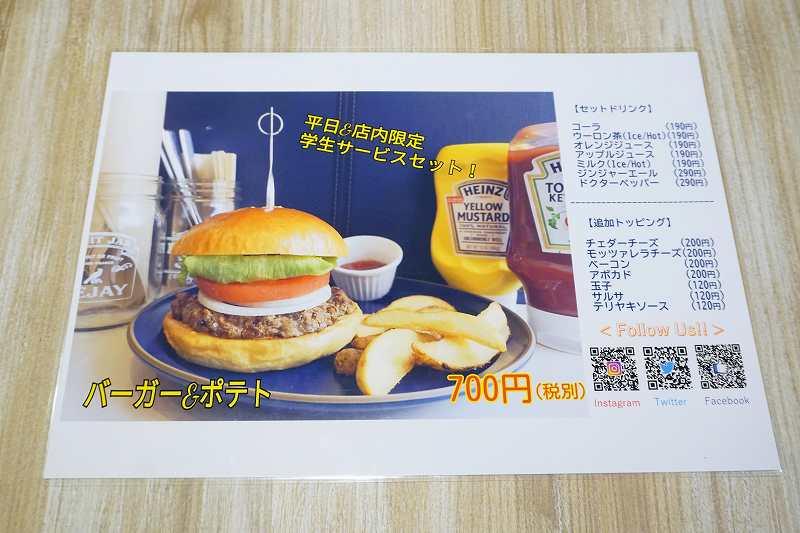 平日&店内限定「学生サービスセット(税別700円)」
