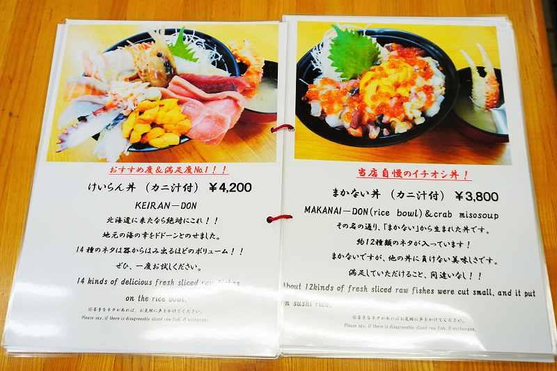 「けいらん丼」と「まかない丼」のメニュー表