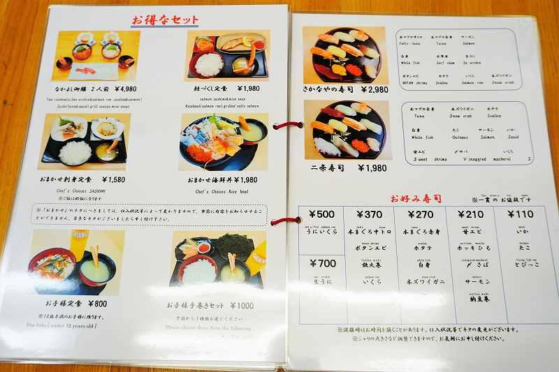 お得なセットメニューとお好み寿司メニュー