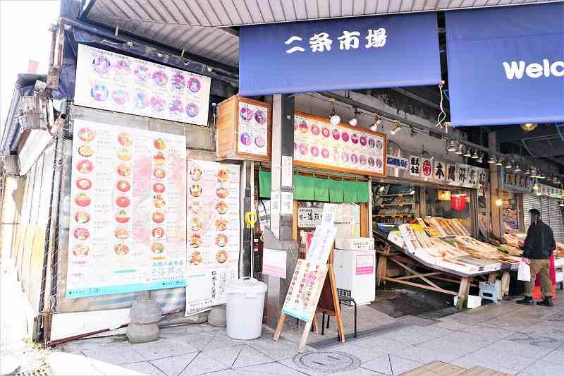 札幌二条市場にある第一海鮮丸の外観