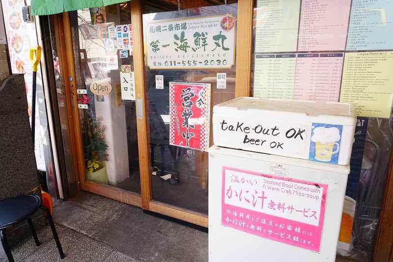 札幌二条市場にある第一海鮮丸の入口