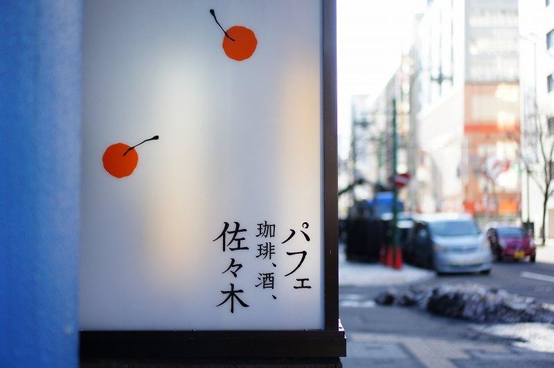 2018年1月に佐藤の姉妹店としてオープンしたパフェ、珈琲、酒、佐々木