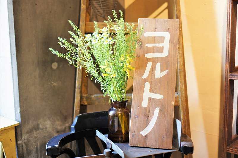 店内にある手作り感あふれる木の店名看板