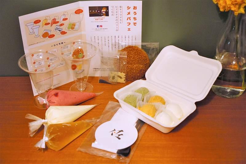 パフェ、珈琲、酒、佐藤のおうちでシメパフェセット