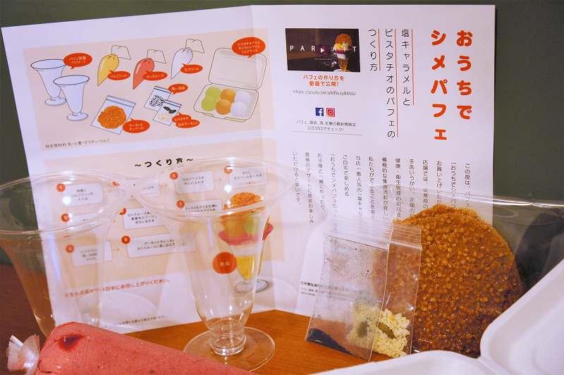 パフェ、珈琲、酒、佐藤のおうちでシメパフェセットの作り方説明書、容器、アーモンドチュイール