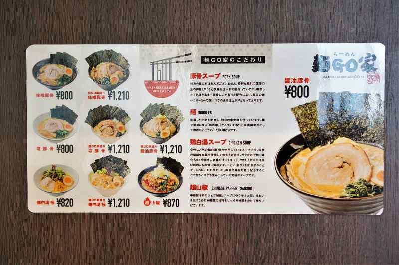 らーめん 麺GO家(メンゴヤ) 新琴似店のメニュー表