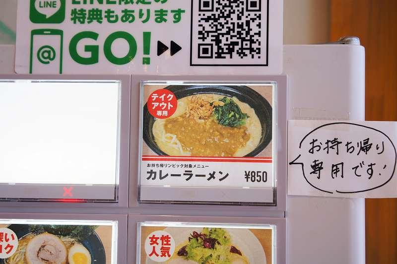 食券機のカレーラーメンのボタン