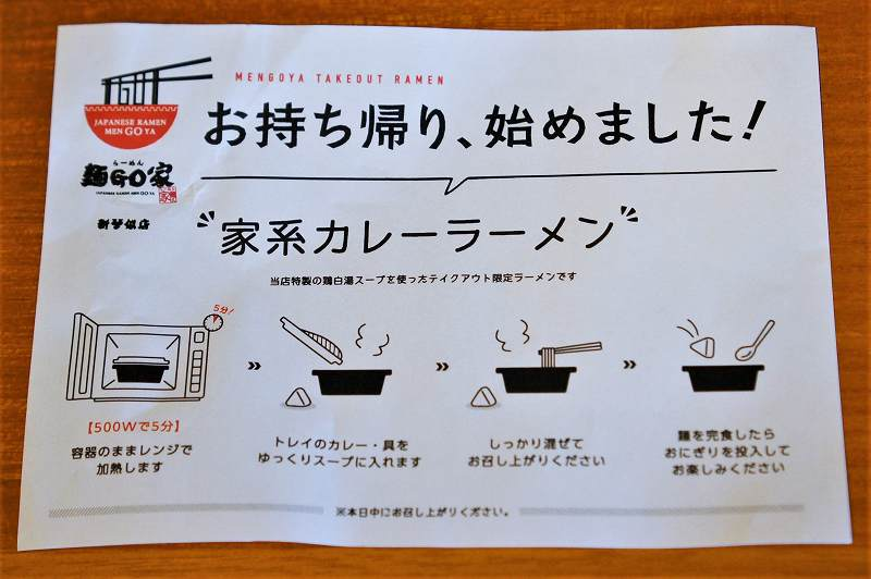 家系カレーラーメンの食べ方の説明書