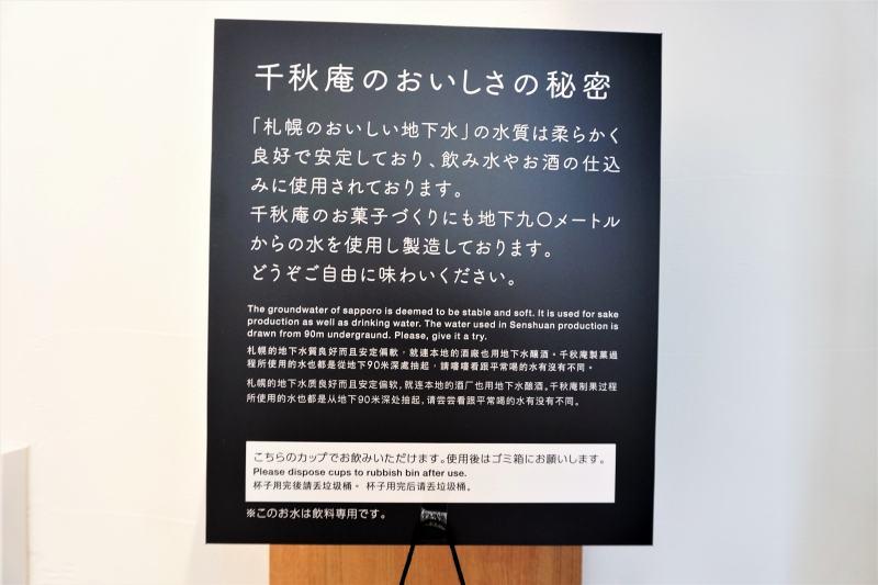 札幌千秋庵おいしさの秘密が記載された看板