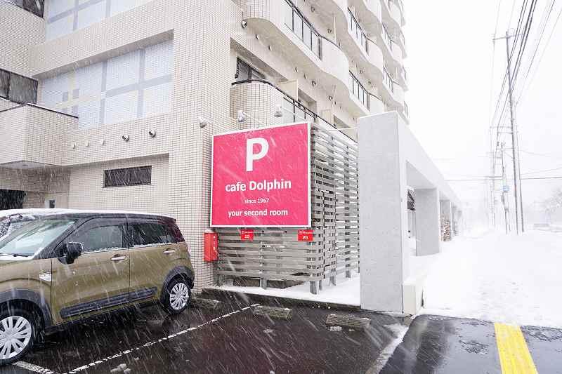 Cafe Dolphin(カフェドルフィン)の駐車場は2台あります