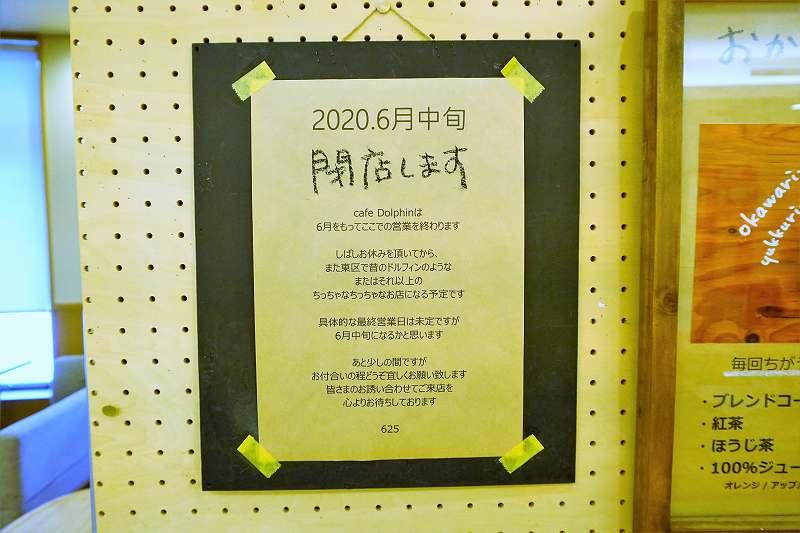 Cafe Dolphin(カフェドルフィン)は2020年6月中旬に一時閉店予定