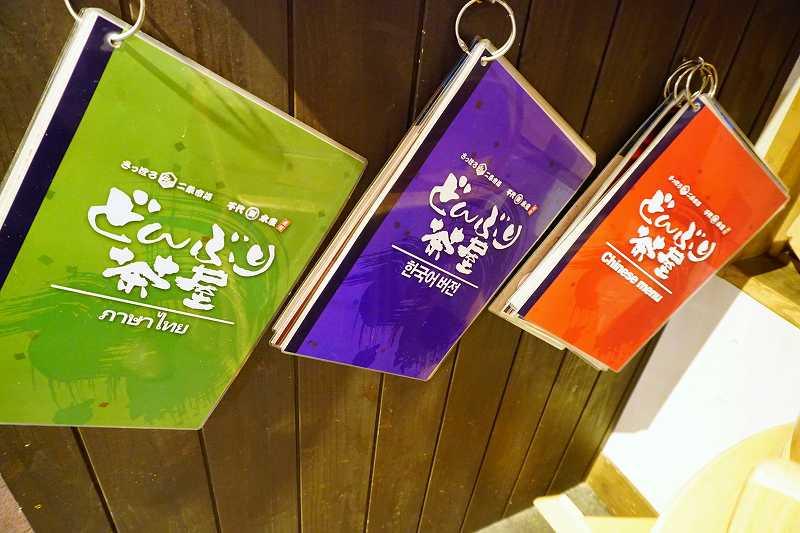 どんぶり茶屋 さっぽろ二条市場店の外国語対応メニュー3種類
