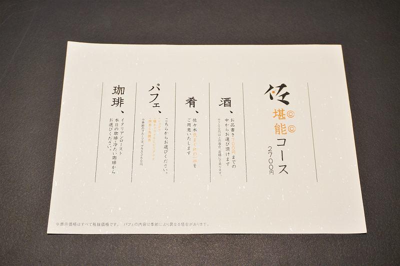 パフェ、珈琲、酒、佐々木の堪能コース(2,700円)メニュー
