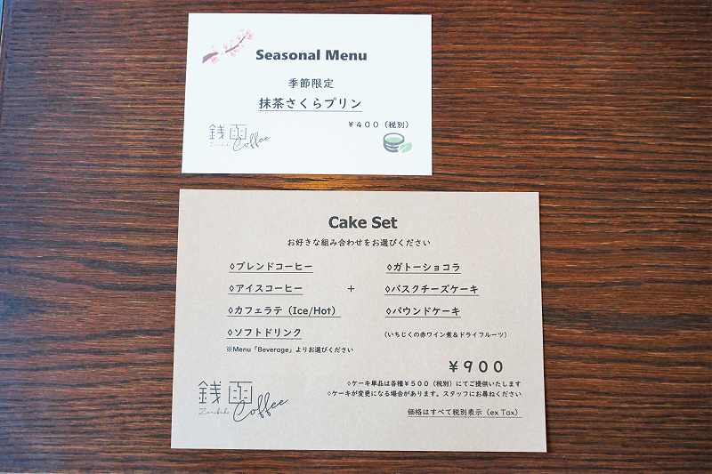 ZENIBAKO coffee(銭函珈琲)の限定、ケーキセットメニュー