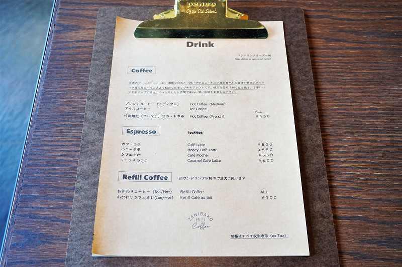 ZENIBAKO coffee(銭函珈琲)のコーヒー、エスプレッソ、おかわりコーヒーメニュー