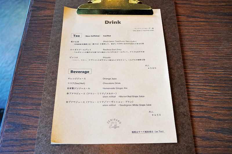 ZENIBAKO coffee(銭函珈琲)の紅茶、ソフトドリンクメニュー