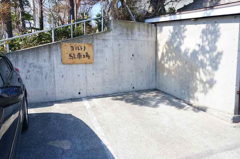 コンクリートの壁に囲まれた駐車場