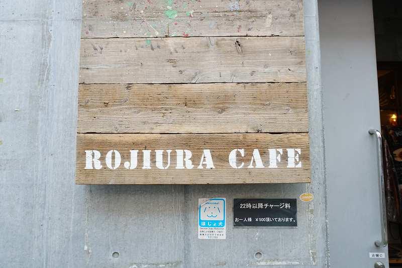 ROJIURA Café(ロジウラカフェ)の看板