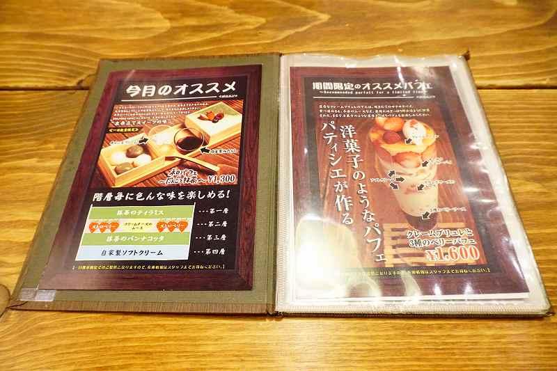 ROJIURA Café(ロジウラカフェ)の期間限定メニュー