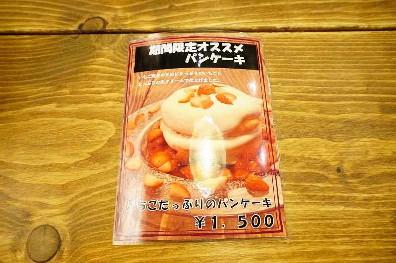 ROJIURA Café(ロジウラカフェ)の期間限定パンケーキ