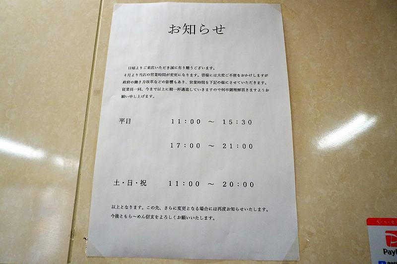 らーめん信玄花川本店は、2020年4月より営業時間が変更となっています