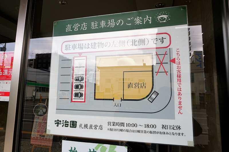 宇治園札幌直営店の駐車場は5台分あります