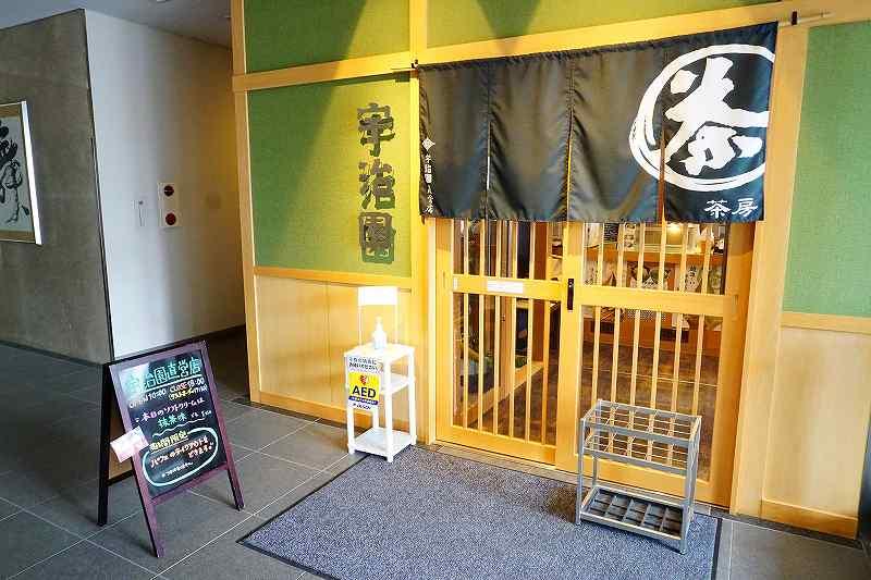 宇治園本社ビルの1階にある直営店入口