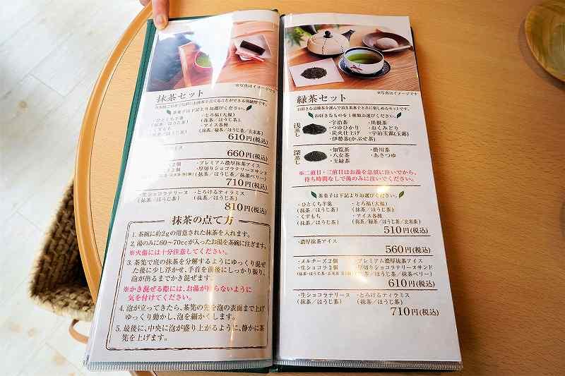 宇治園札幌直営店のメニュー表