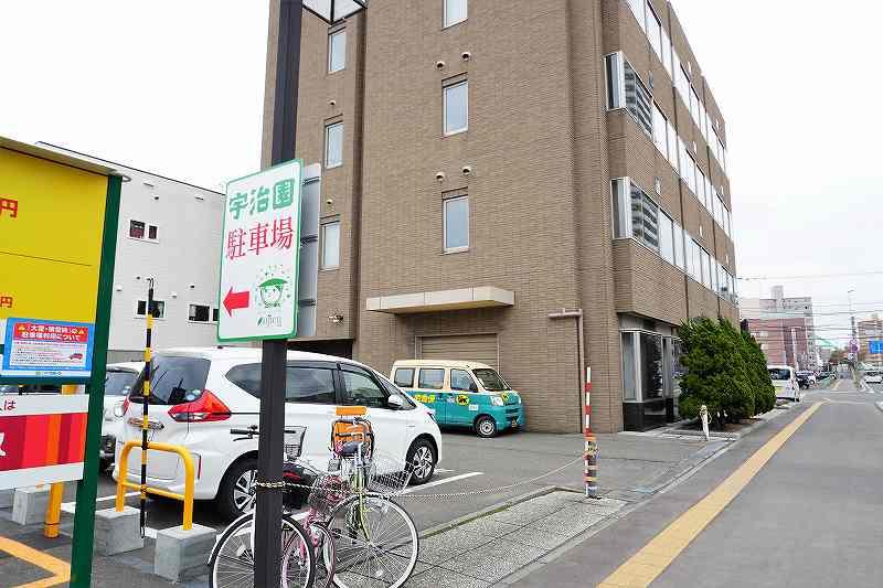 宇治園札幌直営店の駐車場は建物の北側にあります