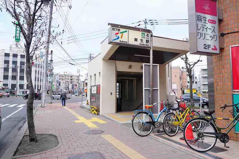 札幌市営地下鉄 南北線「麻生駅」の4番出口と周囲のようす