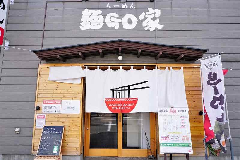 ラーメン麺GO家 新琴似店の入口の外観