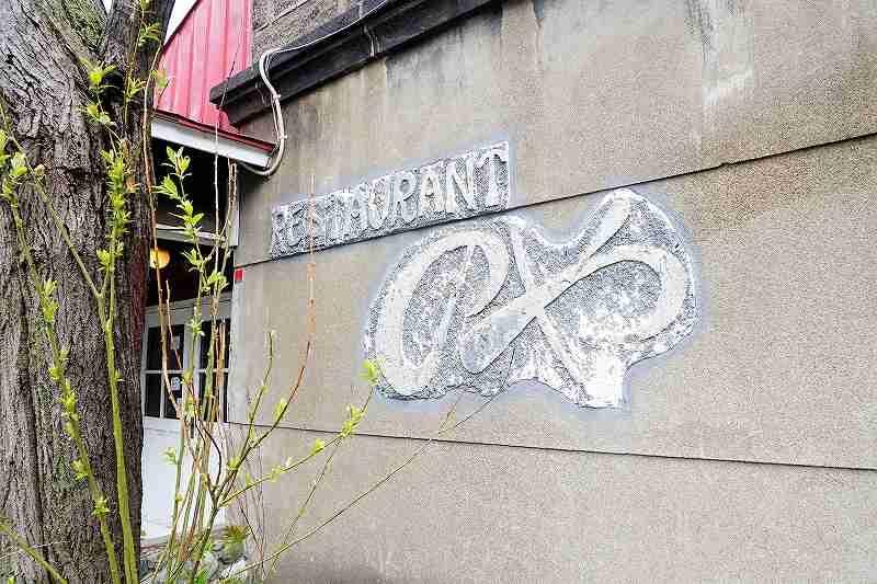 レストランのや の入口前ロゴ