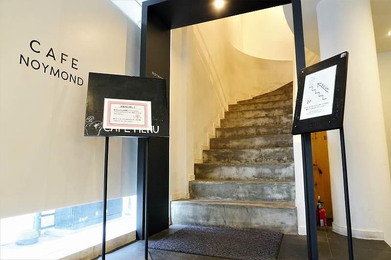 カフェノイモンドの 2階に続く階段